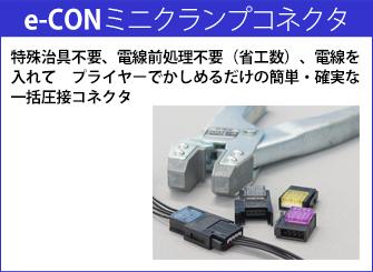 e-CONミニクランプ