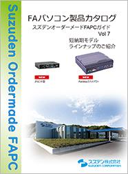 FAパソコン製品カタログ Vol.7