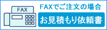 FAX注文書・見積もり依頼書