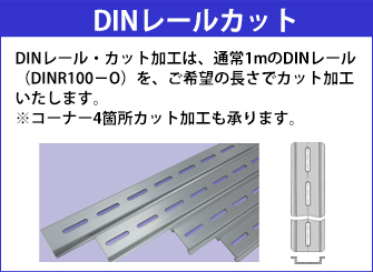 DINレールカット加工サービス
