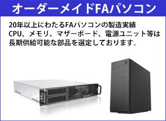 FA組立パソコン