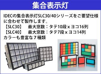 IDEC 集合表示灯加工 SLC