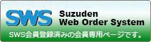 suzuden web order systemへ