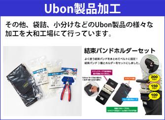Ubon製品加工