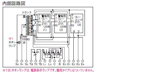 給・排水 満水渇水警報用フロートレス液面リレー 21F-G3K AF2135K(盤用)