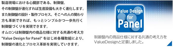 オムロンValue Design for Panel