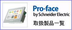 pro-face取扱い商品一覧